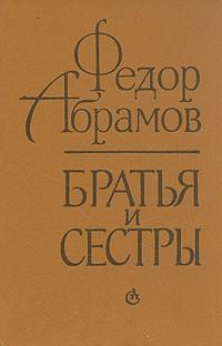 Фёдор Абрамов - Братья и сестры (сборник)