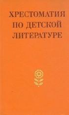 - Хрестоматия по детской литературе