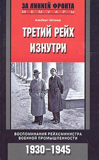 Альберт Шпеер - Третий рейх изнутри. Воспоминания рейхсминистра военной промышленности. 1930-1945