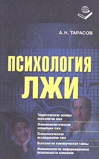 А. Н. Тарасов - Психология лжи