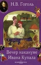 Н.В. Гоголь - Вечер накануне Ивана Купала