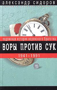 Александр Сидоров - Воры против сук. Подлинная история воровского братства. 1941-1991 (сборник)