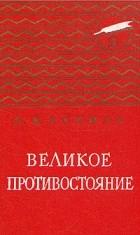 Лев Кассиль - Великое противостояние