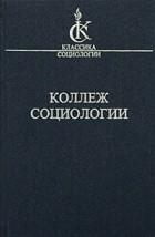 Дени Олье - Коллеж Социологии. 1937-1939