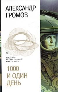 Александр Громов - 1000 и один день (сборник)