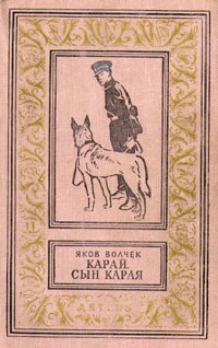 Яков Волчек - Карай. Сын Карая