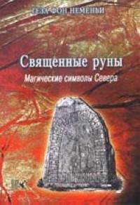 Геза фон Неменьи - Священные руны. Магические символы Севера