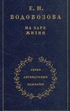 Е. Н. Водовозова - На заре жизни. Книга 1