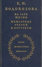 Е. Н. Водовозова - На заре жизни. Мемуарные очерки и портреты. Книга 2