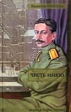 Валентин Пикуль - Честь имею