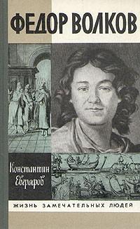 Константин Евграфов - Федор Волков