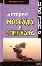 К. А. Капитонов - Израиль. История Моссада и спецназа (сборник)