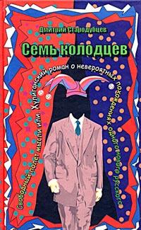 Дмитрий Стародубцев - Семь колодцев