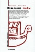 Роберт Грейвс, Рафаэль Патай - Иудейские мифы. Книга Бытия