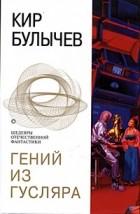 Кир Булычёв - Гений из Гусляра (сборник)