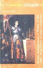 Марк Твен - Личные воспоминания о Жанне Д'Арк сьера Луи де Конта, её пажа и секретаря