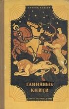 Лев Липин, Авраам Белов - Глиняные книги