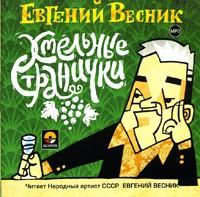 Евгений Весник - Хмельные странички