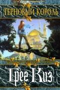 Грег Киз - Терновый король