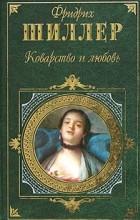 Фридрих Шиллер - Коварство и любовь. Сборник