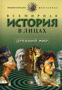 Владимир Бутромеев - Всемирная история в лицах. Древний мир