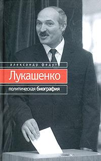 Александр Федута - Лукашенко. Политическая биография