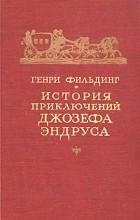 Генри Фильдинг - История приключений Джозефа Эндруса