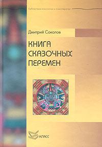 Дмитрий Соколов - Книга сказочных перемен