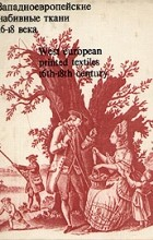 Н. Бирюкова - Западноевропейские набивные ткани 16 - 18 века  West european printed textiles 16th - 18th century