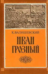 К. Валишевский - Иван Грозный (1530 - 1584)