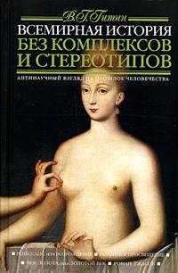 В. Г. Гитин - Всемирная история без комплексов и стереотипов. В 2 томах. Том 2.