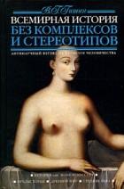 Феномен порнографии гитин в г