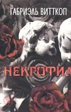 Габриэль Витткоп - Некрофил. Повести и рассказы (сборник)