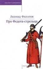 Леонид Филатов - Про Федота-стрельца. Любовь к трем апельсинам (сборник)