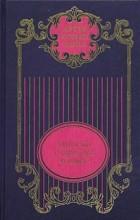 Артур Конан Дойл - Артур Конан Дойл. Собрание сочинений в 12 томах. Том 2. Записки о Шерлоке Холмсе (сборник)