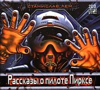 Станислав Лем - Рассказы о пилоте Пирксе (аудиокнига MP3 на 2 CD) (сборник)