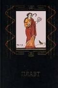 Плавт - Плавт. Комедии. В трех томах. Том III (сборник)