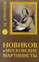 М. Лонгинов - Новиков и московские мартинисты (сборник)
