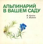 - Альпинарий в вашем саду