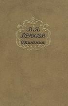 В. Я. Брюсов - В. Я. Брюсов. Сочинения в двух томах. Том 2