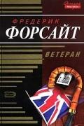 Фредерик Форсайт - Ветеран