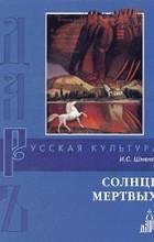 И. С. Шмелев - Солнце мертвых (сборник)