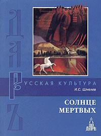 И. С. Шмелев - Солнце мертвых