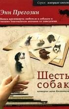 Энн Прегозин - Шесть собак, которые меня воспитали