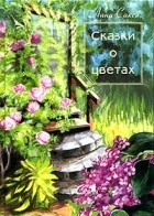 Анна Саксе - Сказки о цветах (сборник)