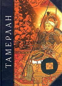 Тамерлан - Автобиография. Уложение (сборник)