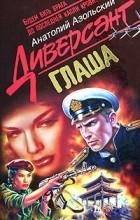 Анатолий Азольский - Глаша (сборник)