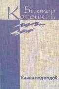Виктор Конецкий - Виктор Конецкий. Собрание сочинений в семи томах + доп. том. Том 1 (сборник)