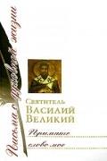 Святитель Василий Великий - Примите слово мое (сборник)