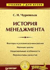 Чудновская С.Н. - История менеджмента: Учебник для вузов